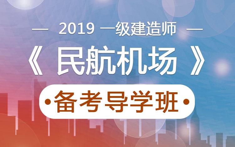 2019一级建造师民航机场备考导学班