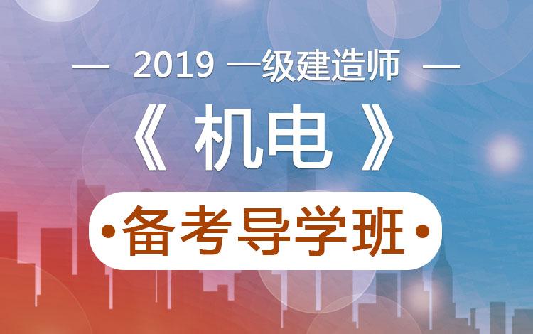 2019一级建造师机电实务备考导学班