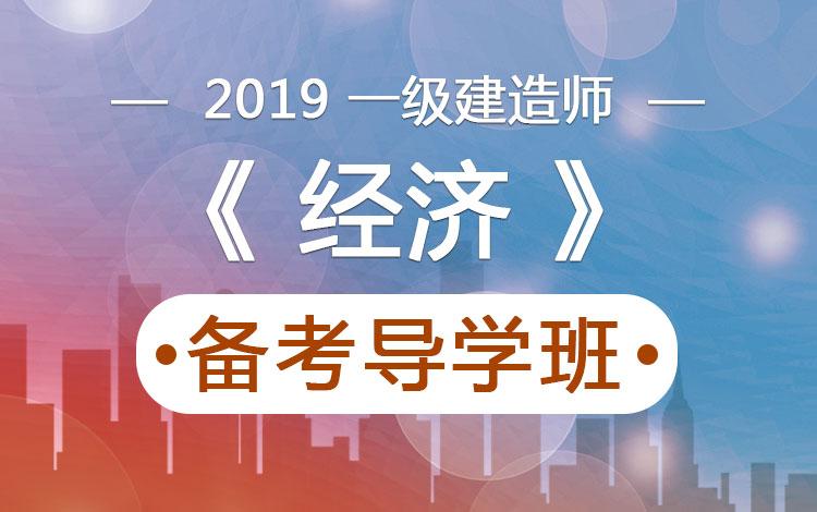 2019一级建造师工程经济备考导学班