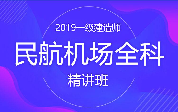 2019一级建造师-民航机场全科-精讲班