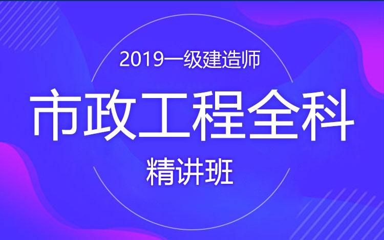2019一级建造师-市政工程全科-精讲班